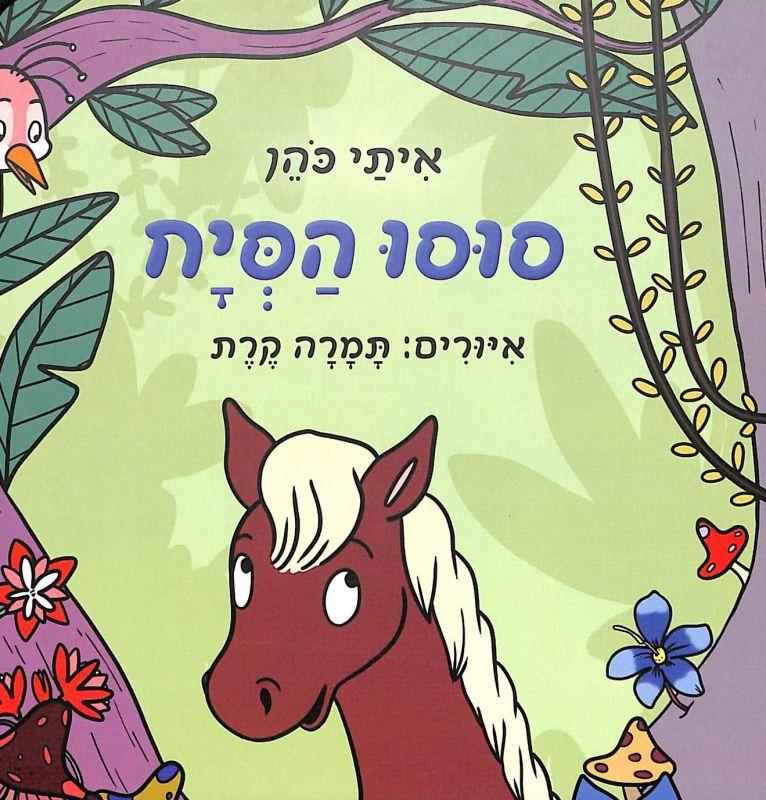 סוסו הסיח