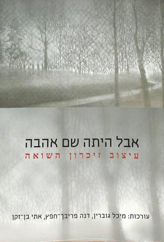 אבל היתה שם אהבה : עיצוב זיכרון השואה