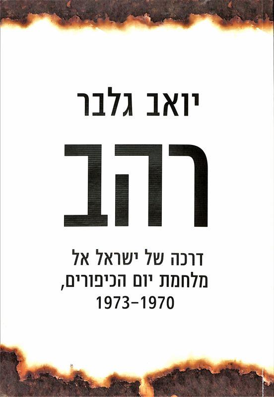 רהב : דרכה של ישראל אל מלחמת יום הכיפורים 1973-1970