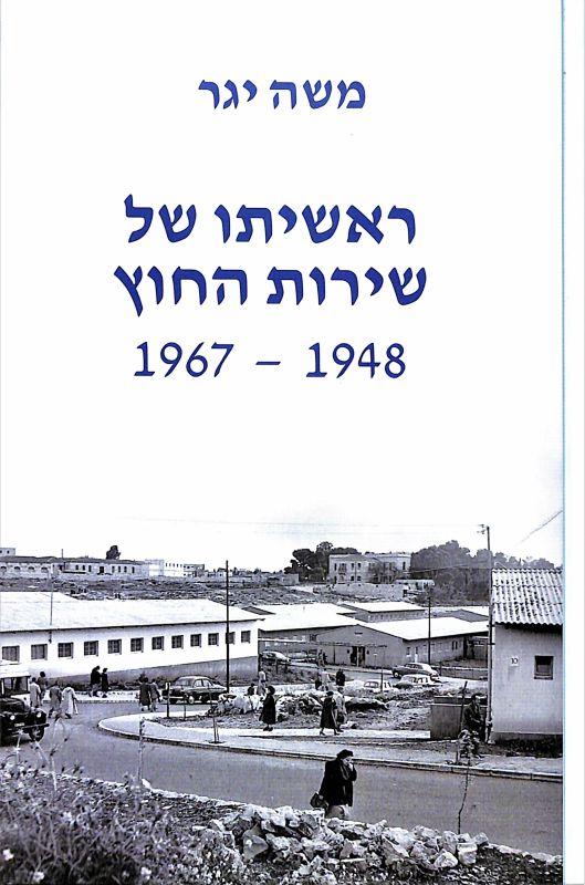 ראשיתו של שירות החוץ 1967-1948