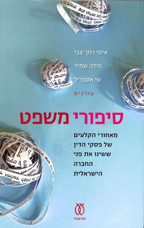 סיפורי משפט : מאחורי הקלעים של פסקי הדין ששינו את פני החברה הישראלית