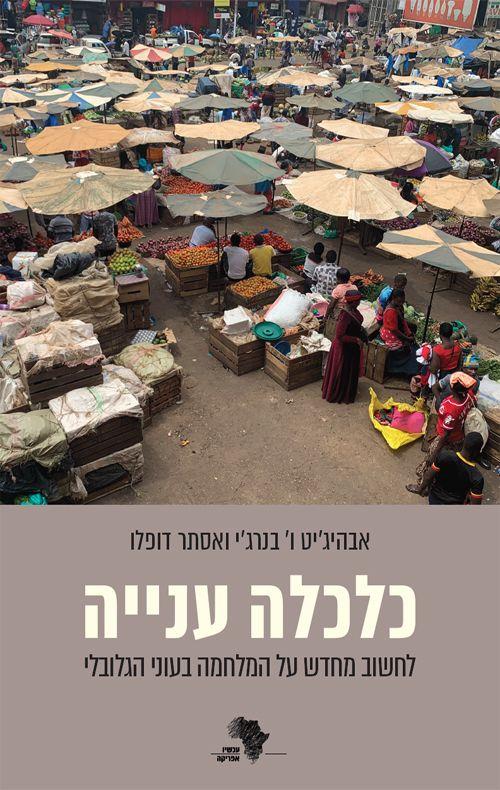 כלכלה ענייה: לחשוב מחדש על המלחמה בעוני הגלובלי