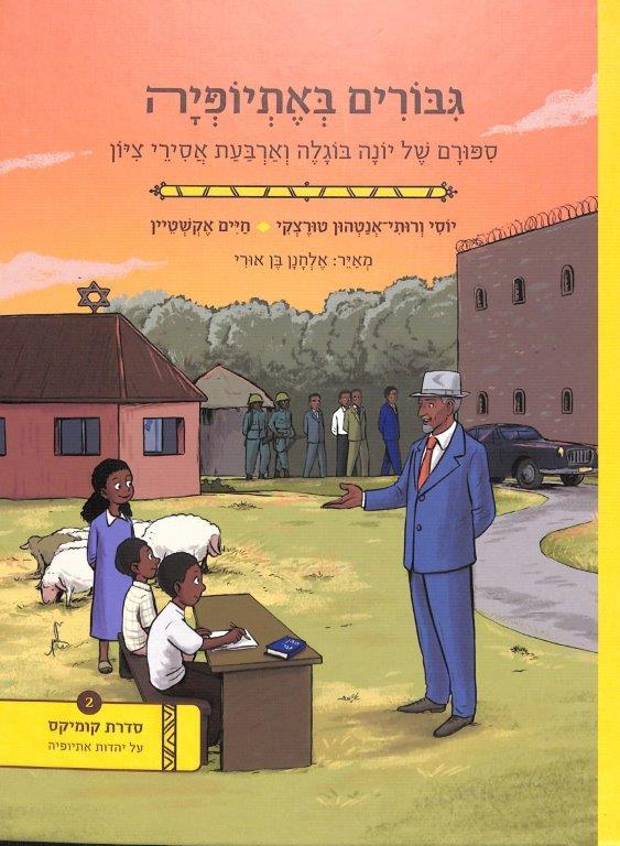 גבורים באתיופיה : ספורם של יונה בוגלה וארבעת אסירי ציון