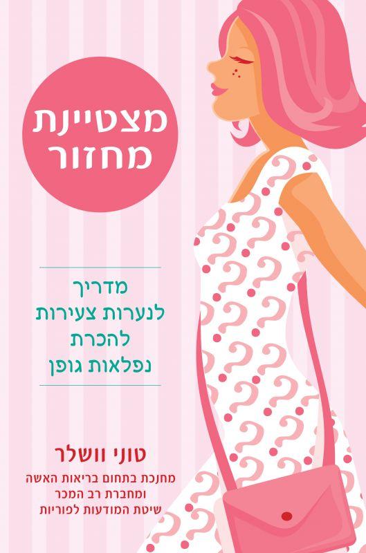 מצטיינת מחזור : מדריך לנערות צעירות להכרת נפלאות גופן