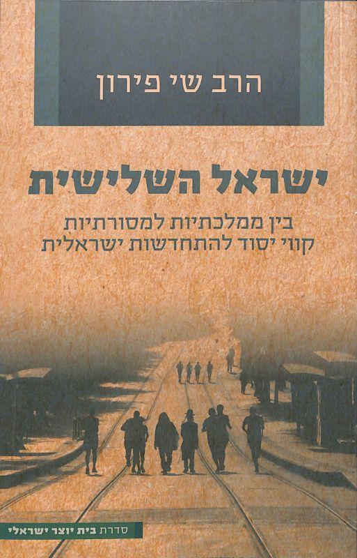 ישראל השלישית : בין ממלכתיות למסורתיות קווי יסוד להתחדשות ישראלית