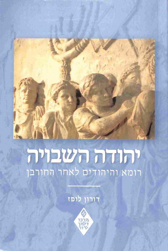 יהודה השבויה : רומא והיהודים לאחר החורבן