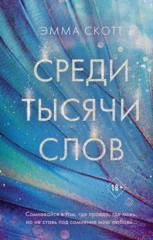 SREDI TISYACHI SLOV