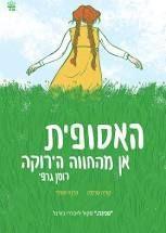 האסופית : אן מהחווה הירוקה : רומן גרפי