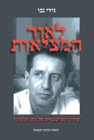 לאור המציאות : שירתו העיתונאית של נתן אלתרמן