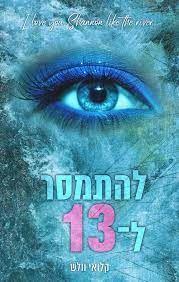 להתמסר ל 13