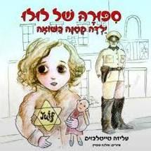 ספורה של לולו ילדה קטנה בשואה