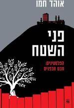 פני השטח : הפלסטינים מבט מבפנים