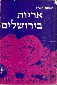 אריות בירושלים
