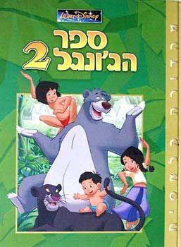 ספר הג'ונגל 2