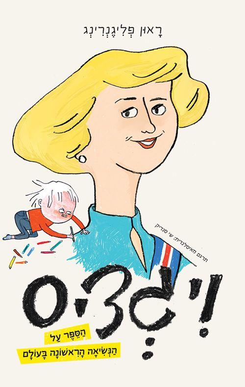 ויגדיס : הספר על הנשיאה הראשונה בעולם