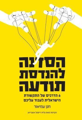 הסדנה להנדסת תודעה :6 הדרכים של התקשורת הישראלית לעבוד עליכם.