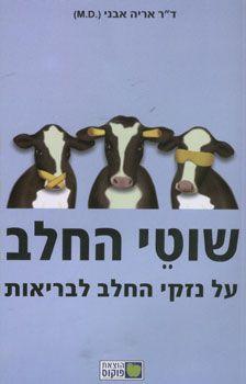 שוטי החלב : על נזקי החלב לבריאות