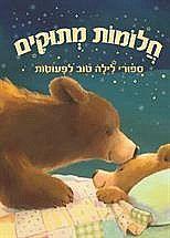 חלומות מתוקים-סיפורי לילה טוב לפעוטות