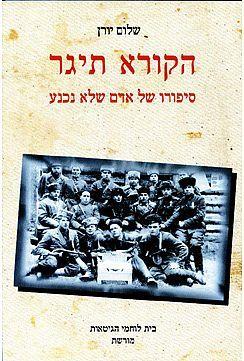 הקורא תיגר : סיפורו של אדם שלא נכנע 1939-1946