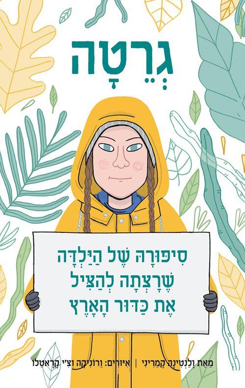 גרטה : סיפורה של הילדה שרצתה להציל את כדור הארץ