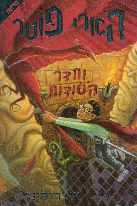 הארי פוטר וחדר הסודות