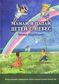 МАМАМ И ПАПАМ ДЕТЕЙ С НЕБЕС