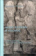 HOMO SAPIENS И КОСМОС