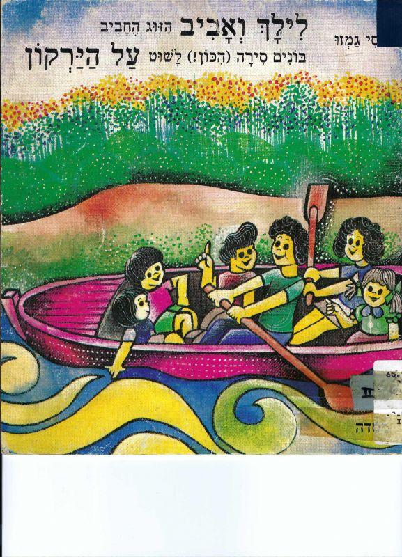 לילך ואבי הזוג החביב בונים סירה (הכון!) לשוט על הירקון-גמזו, יוסי9