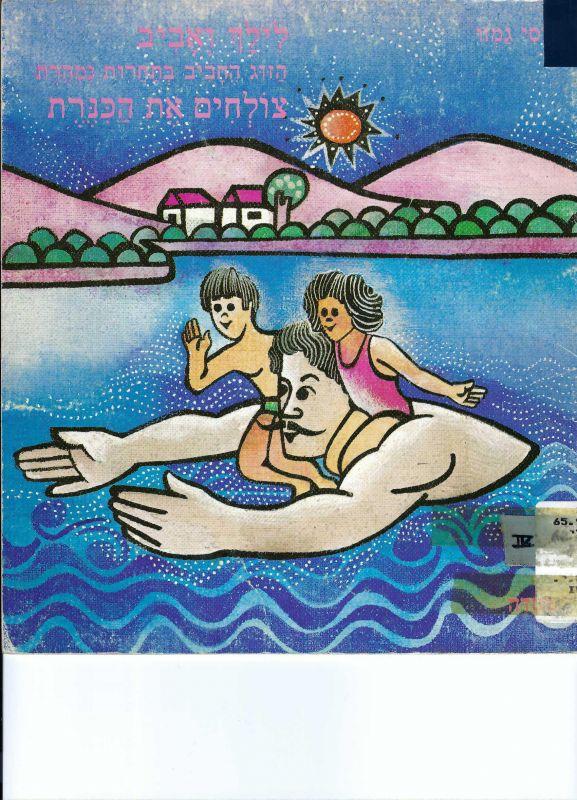 לילך ואבי הזוג החביב בתחרות המהרת צולחים את הכנרת-גמזו, יוסי7