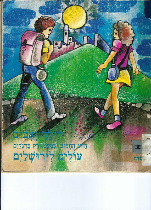 לילך ואבי הזוג החביב (כמעט) רק ברגלים עולים לירושלים-גמזו, יוסי6