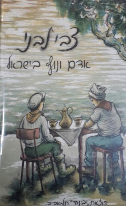 אדם ונוף בישראל. שמונה ליטוגרפיות-גמזו, יוסי13