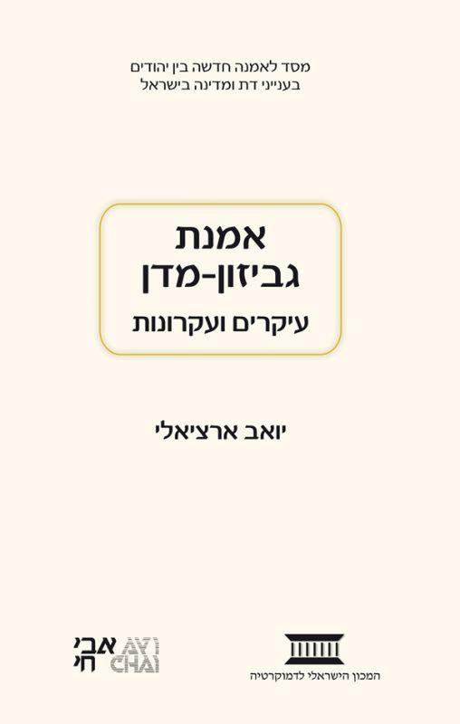 אמנת גביזון-מדן : עיקרים ועקרונות