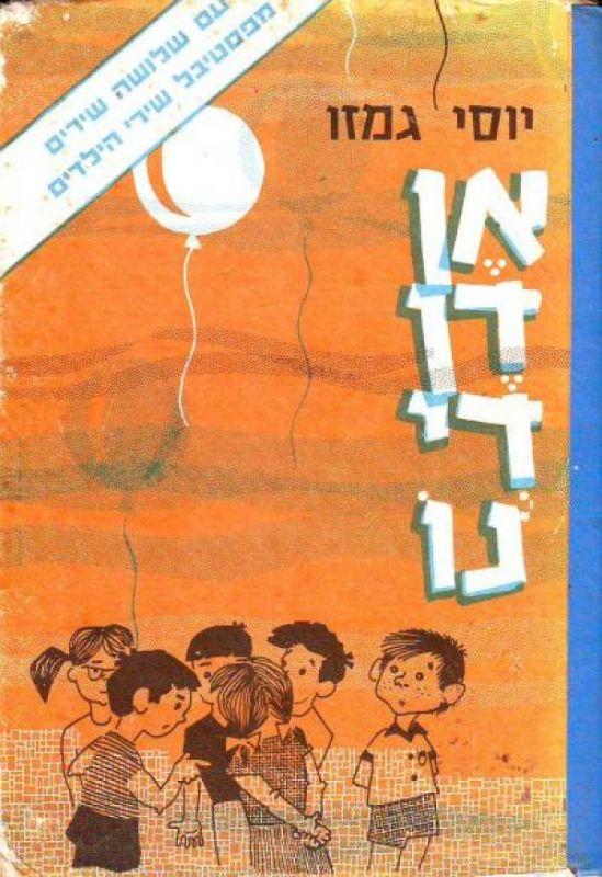 אן-דן-די-נו : שירים-גמזו, יוסי22