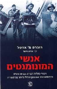 אנשי המונומנטים : גיבורי בעלות הברית, גנבים נאצים והחיפוש אחר המטמון הגדול ביותר בהיסטוריה