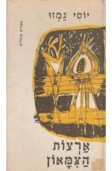 ארצות הצמאון : שירים-גמזו, יוסי30