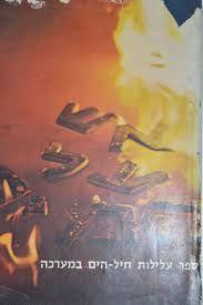 אש על המים : ספר עלילות חיל-הים במערכה-גמזו, יוסי12