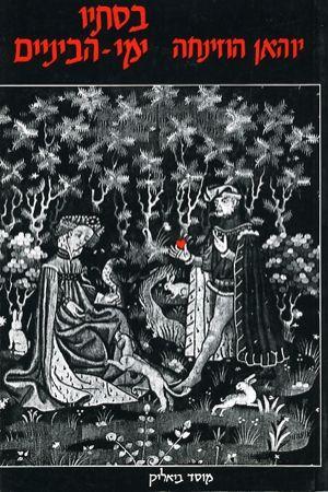בסתיו ימי-הביניים