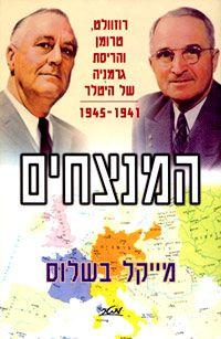 המנצחים : רוזוולט, טרומן והריסת גרמניה של היטלר 1945-1941