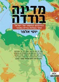 מדינה בודדה : החיפוש החשאי של ישראל אחר בעלות ברית באזור