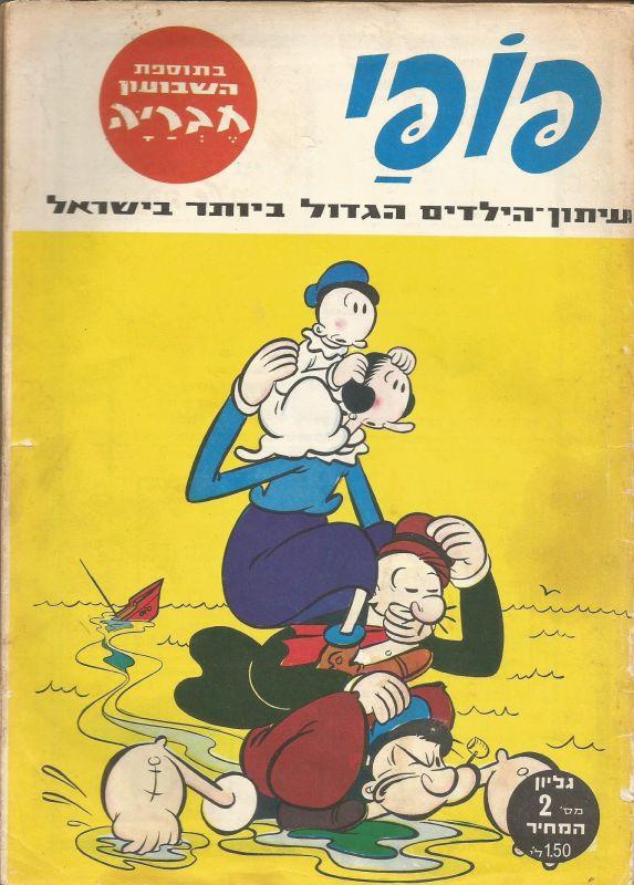 פופי : עיתון-הילדים הגדול של ישראל. בתוספת השבועון חבריה-גמזו, יוסי18