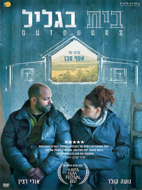בית בגליל (DVD)