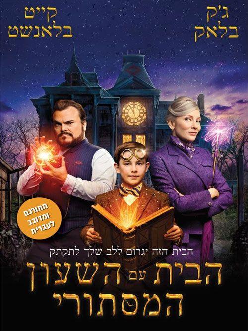 הבית עם השעון המסתורי ׂׂׂ(DVD)