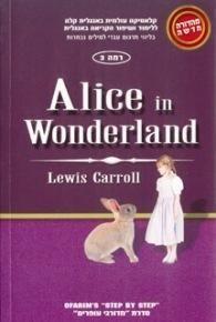 Alice in Wonderland [stage 3]