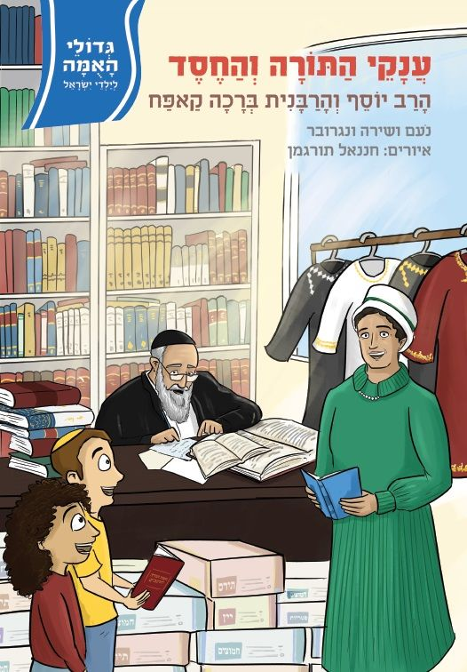 ענקי התורה והחסד : הרב יוסף והרבנית ברכה קאפח