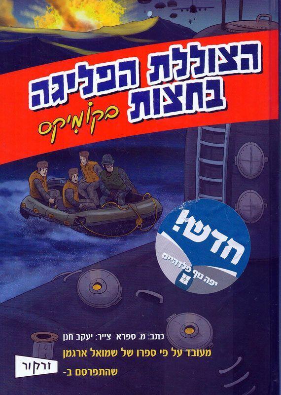 הצוללת הפליגה בחצות בקומיקס