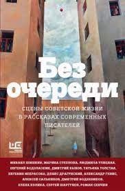 Без очереди : сцены советской жизни в рассказах современных писателей