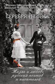 Серебряный век : Жизнь и любовь русских поэтов и писателей