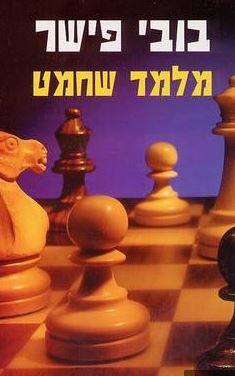 בובי פישר מלמד שחמט