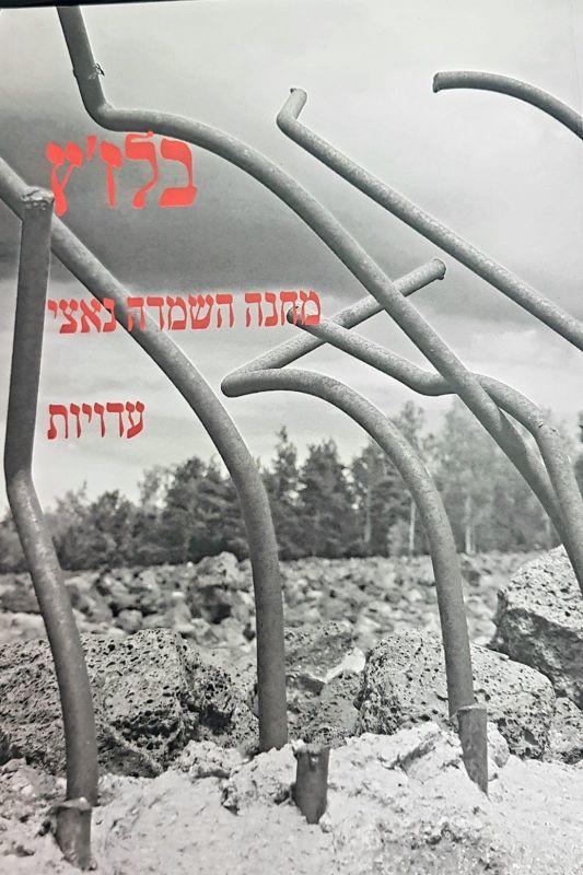 """בלז""""ץ : מחנה השמדה נאצי עדויות"""