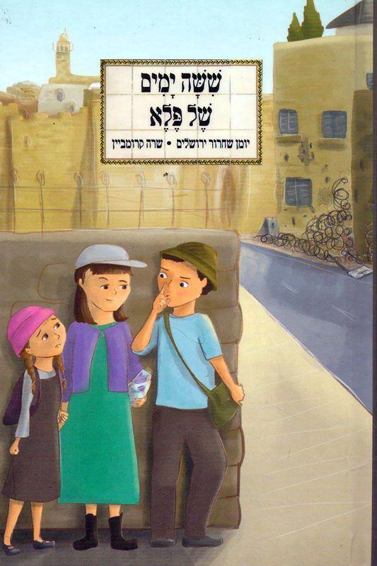 ששה ימים של פלא: יומן שחרור ירושלים